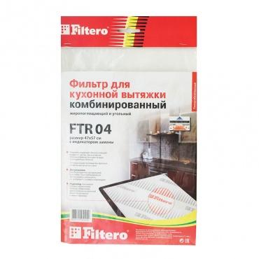 Комбинированный фильтр Filtero FTR 04