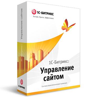1С-Битрикс: Управление сайтом - Первый сайт